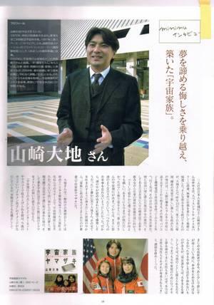 Watarase20112